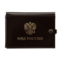 Обложка для удостоверения МБС-2 (МВД)
