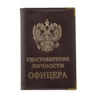 Обложка для удостоверения личности офицера ОЛ