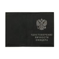 Обложка для удостоверения  СТ-ОЛ