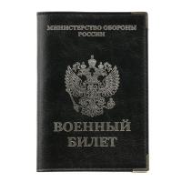 Обложка для военного билета ВБ